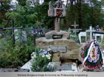 Могила Богдана-Ігора Антонича на Янівському кладовищі.