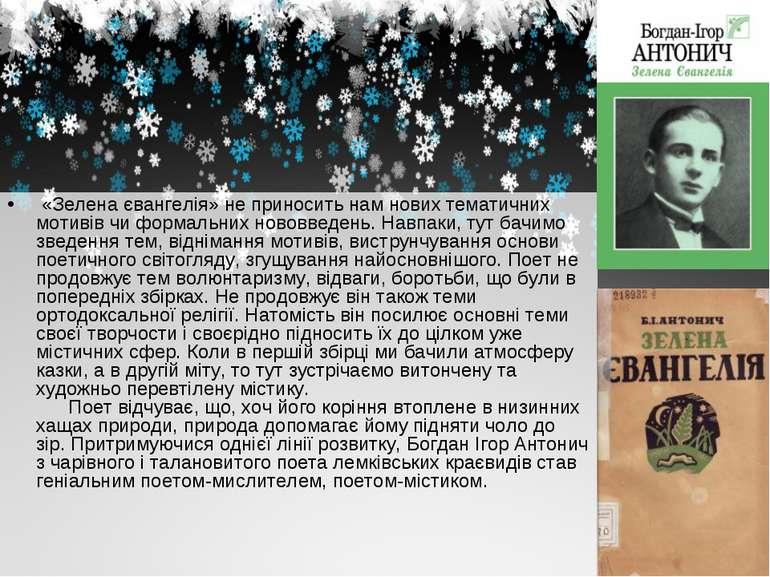 «Зелена євангелія» не приносить нам нових тематичних мотивів чи формальних н...