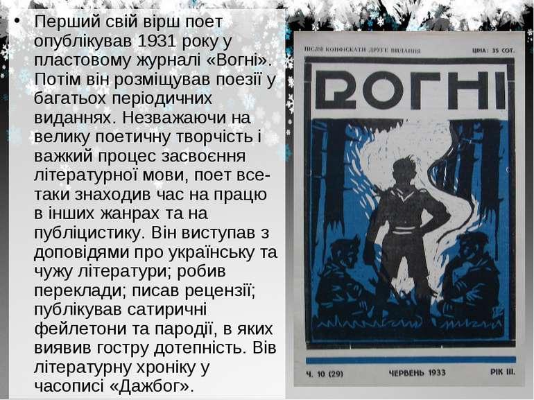 Перший свій вірш поет опублікував 1931 року у пластовому журналі «Вогні». Пот...