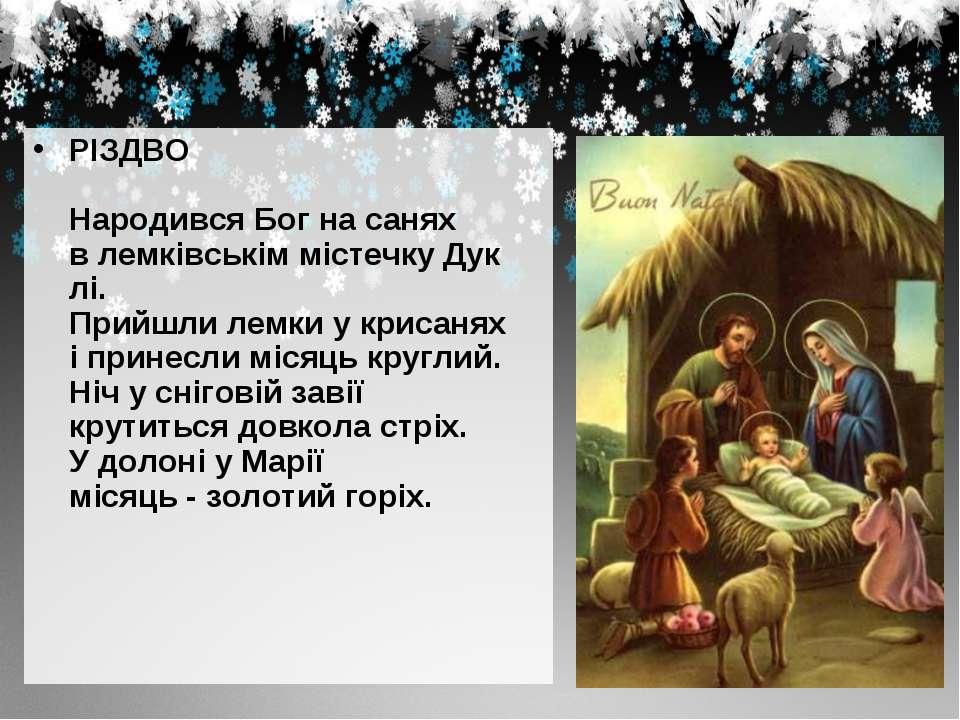 РІЗДВО Народився Бог на санях в лемківськім містечку Дук лі. Прийшли лемки у ...