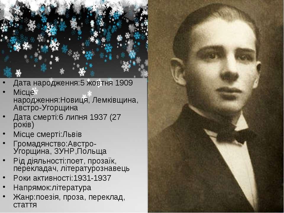 Дата народження:5 жовтня1909 Місце народження:Новиця,Лемківщина, Австро-Уго...