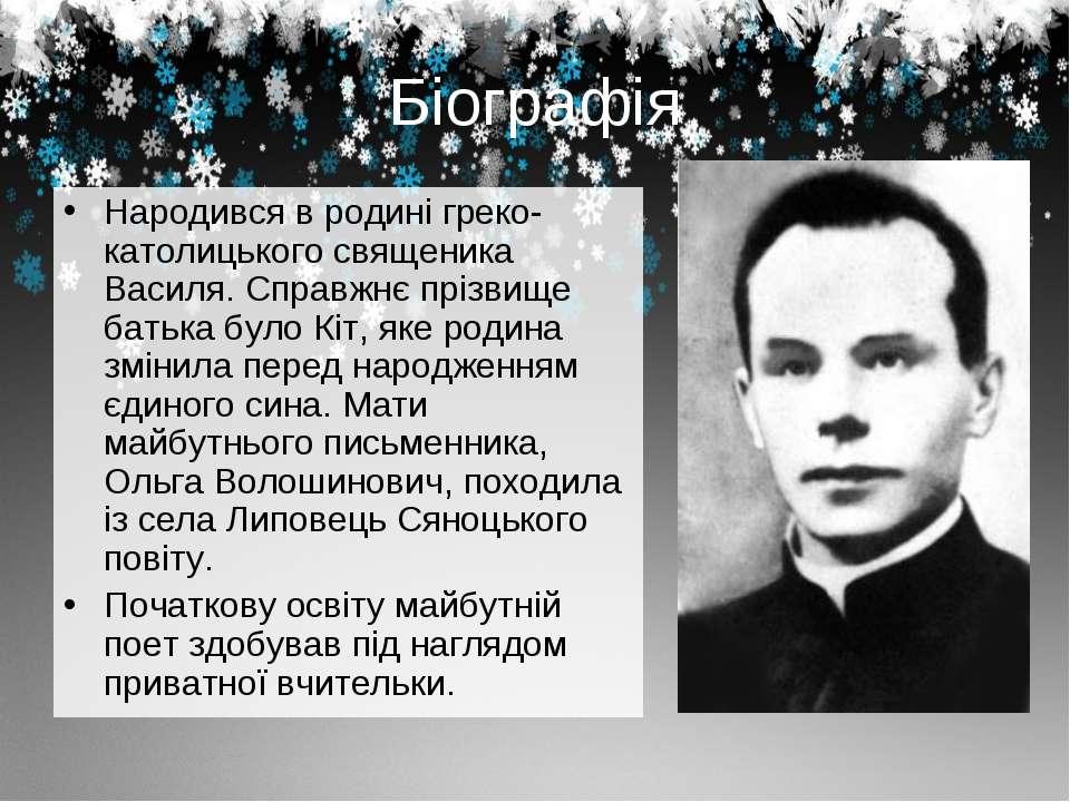Біографія Народився в родині греко-католицького священика Василя. Справжнє пр...