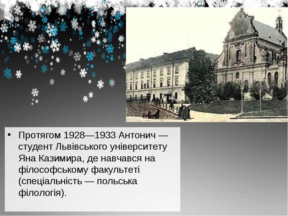 Протягом 1928—1933 Антонич — студент Львівського університету Яна Казимира, д...