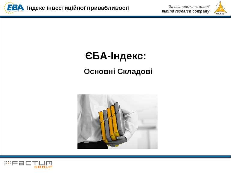 ЄБА-Індекс: Основні Складові Індекс інвестиційної привабливості За підтримки ...
