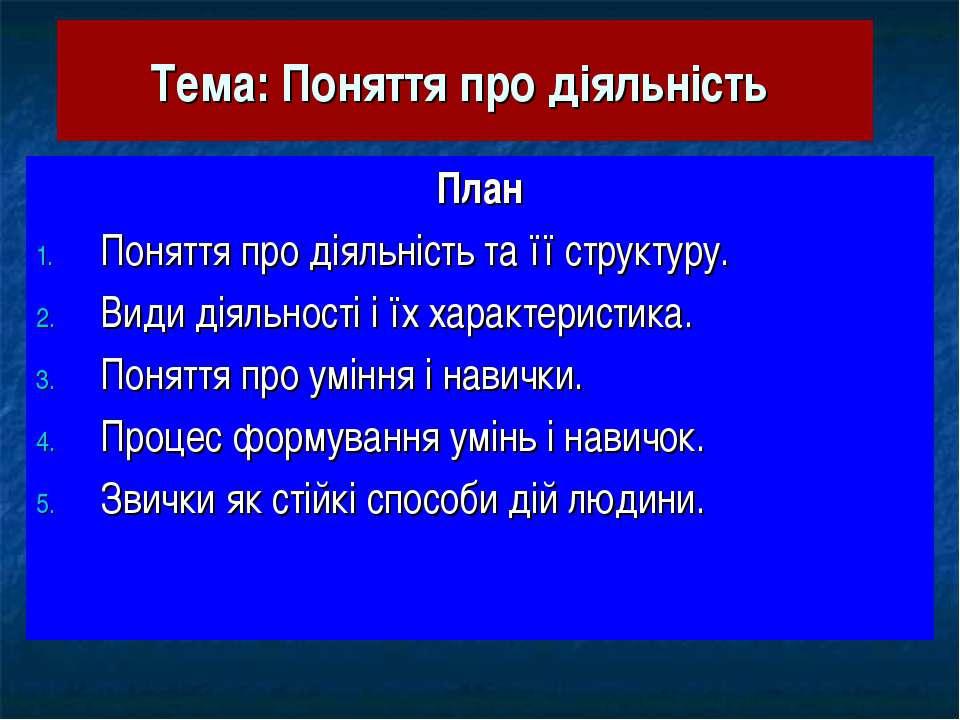 Тема: Поняття про діяльність План Поняття про діяльність та її структуру. Вид...