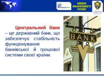 Центральний банк – це державний банк, що забезпечує стабільність функціонуван...