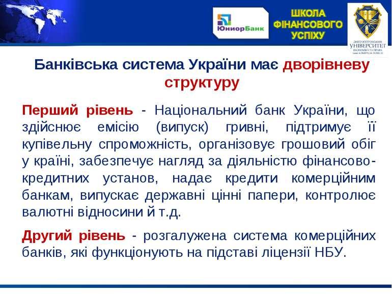Банківська система України має дворівневу структуру Перший рівень - Національ...