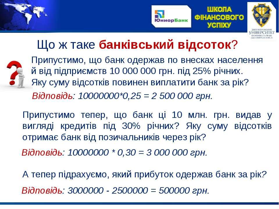 Що ж таке банківський відсоток? Відповідь: 10000000*0,25 = 2500000 грн. При...