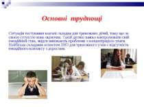 Основні труднощі Ситуація тестування взагалі складна для тривожних дітей, том...