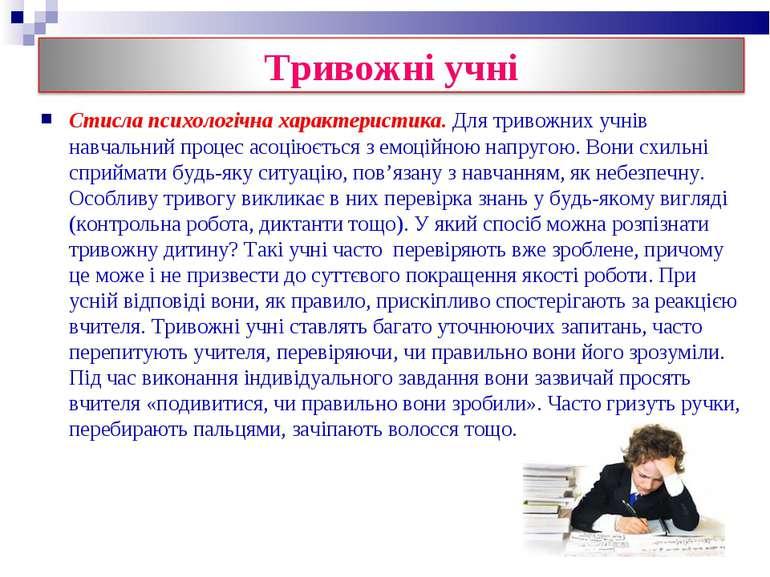 Стисла психологічна характеристика. Для тривожних учнів навчальний процес асо...