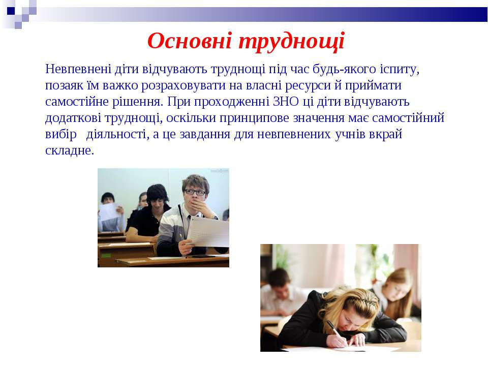 Основні труднощі Невпевнені діти відчувають труднощі під час будь-якого іспит...