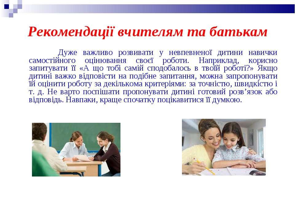 Рекомендації вчителям та батькам Дуже важливо розвивати у невпевненої дитини ...