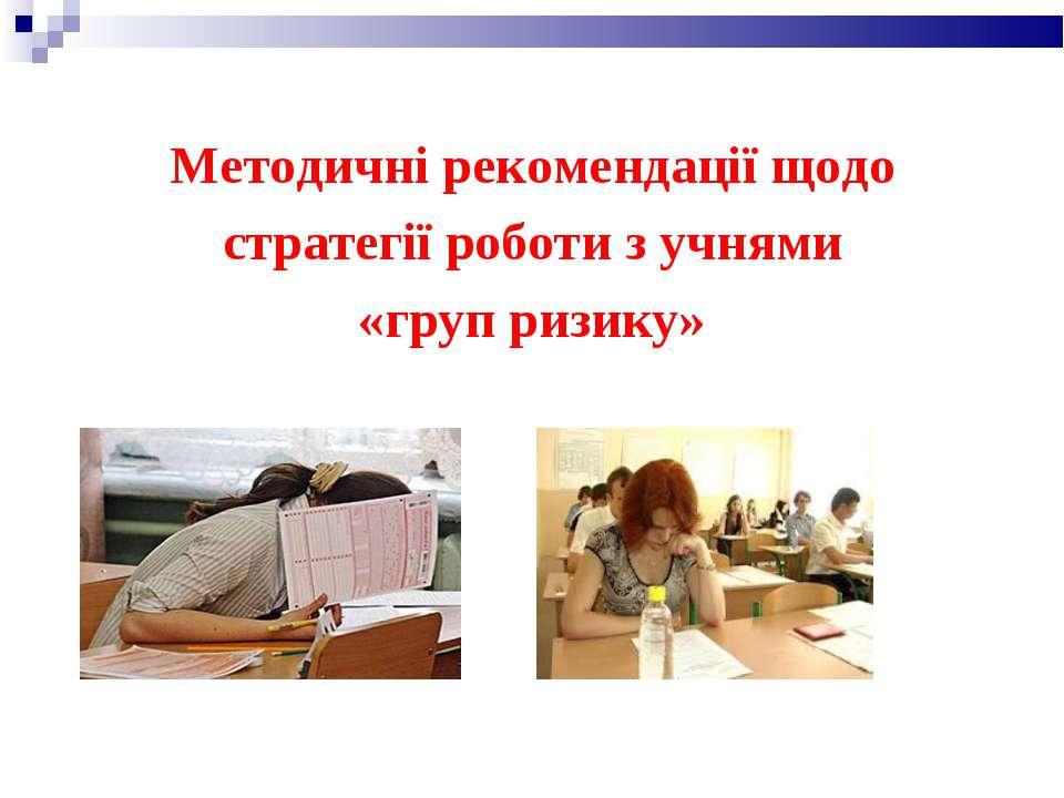 Методичні рекомендації щодо стратегії роботи з учнями «груп ризику»