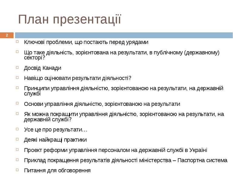 План презентації * Ключові проблеми, що постають перед урядами Що таке діяльн...