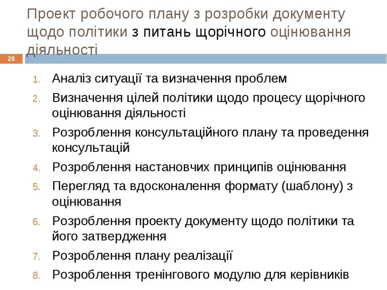 * Аналіз ситуації та визначення проблем Визначення цілей політики щодо процес...