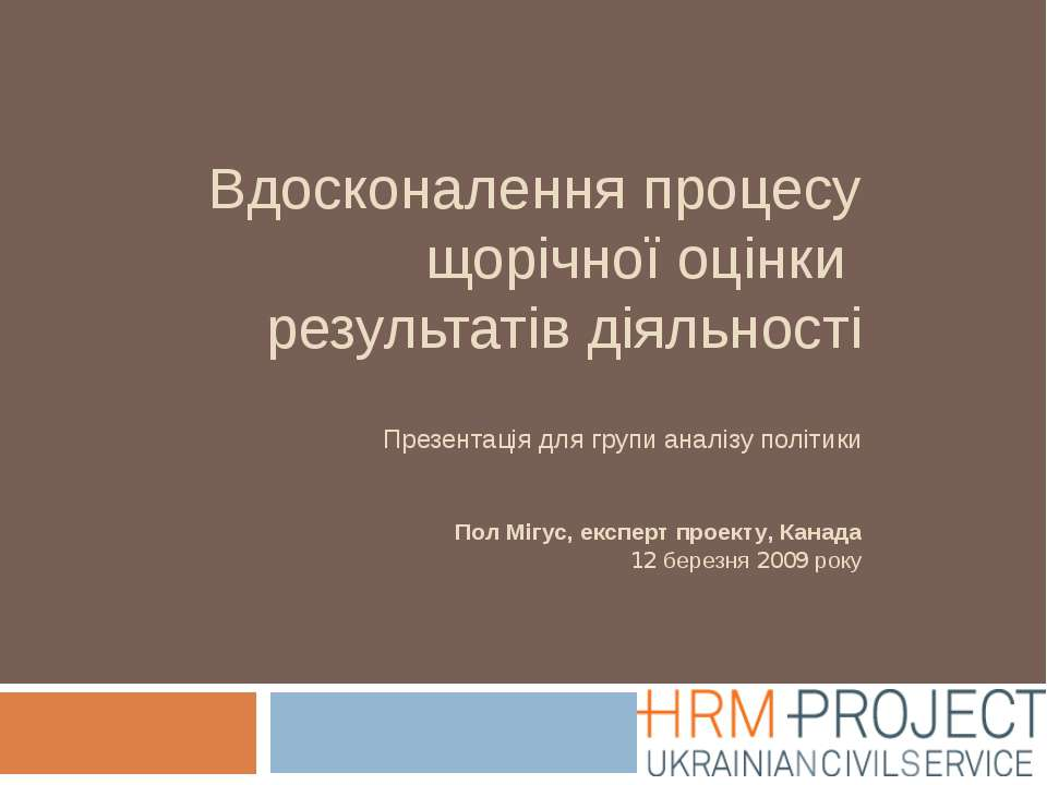 Вдосконалення процесу щорічної оцінки результатів діяльності Презентація для ...