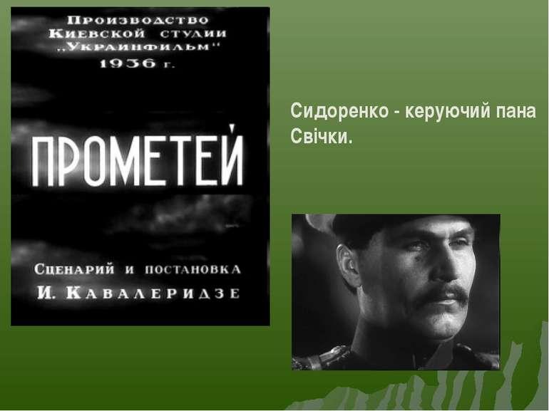 Сидоренко - керуючий пана Свічки.