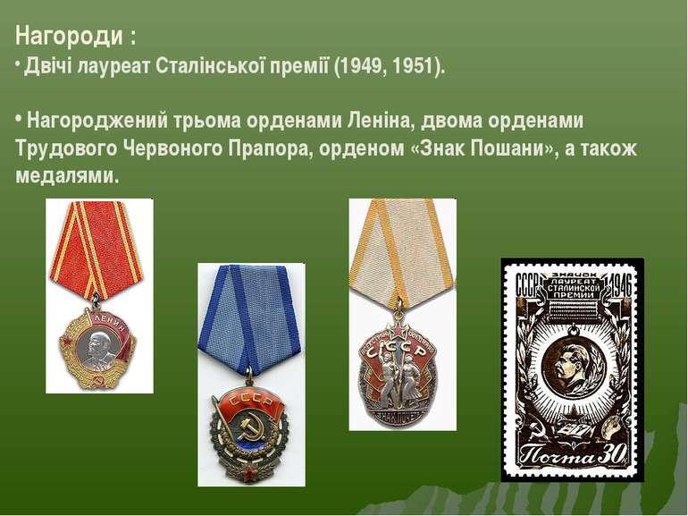 Нагороди : Двічі лауреат Сталінської премії (1949, 1951). Нагороджений трьома...