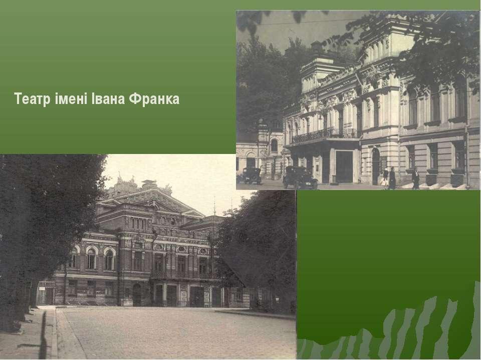 Театр імені Івана Франка