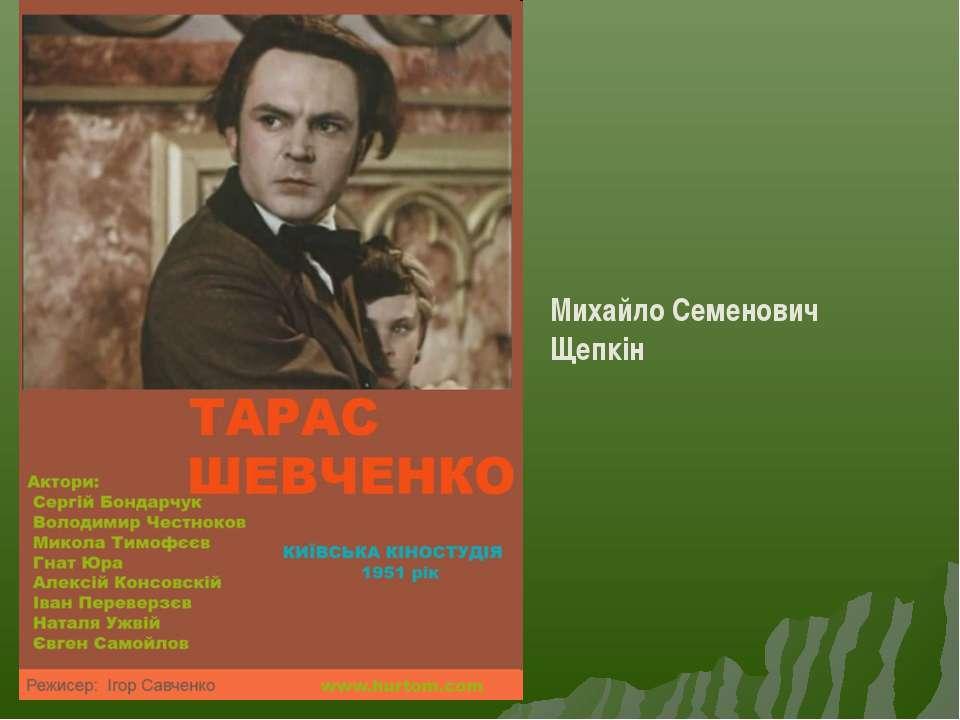 Михайло Семенович Щепкін