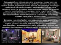 Кар'єру дизайнери інтер'єру звичайно починають з посади технічних креслярів (...