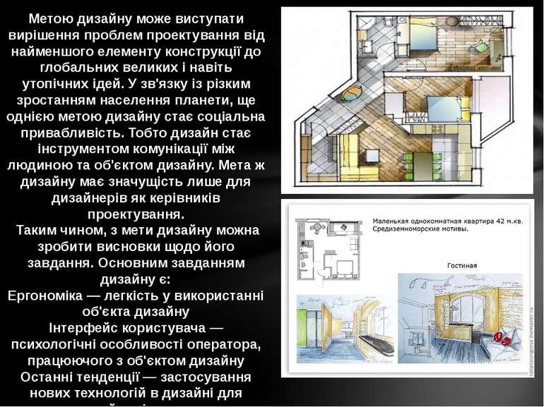 Метою дизайну може виступати вирішення проблем проектування від найменшого ел...