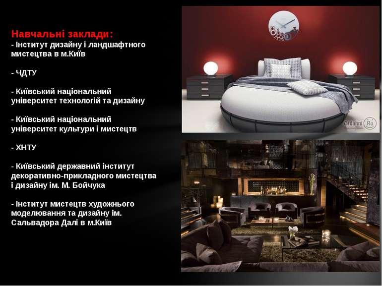 Навчальні заклади: - Інститут дизайну і ландшафтного мистецтва в м.Київ - ЧДТ...
