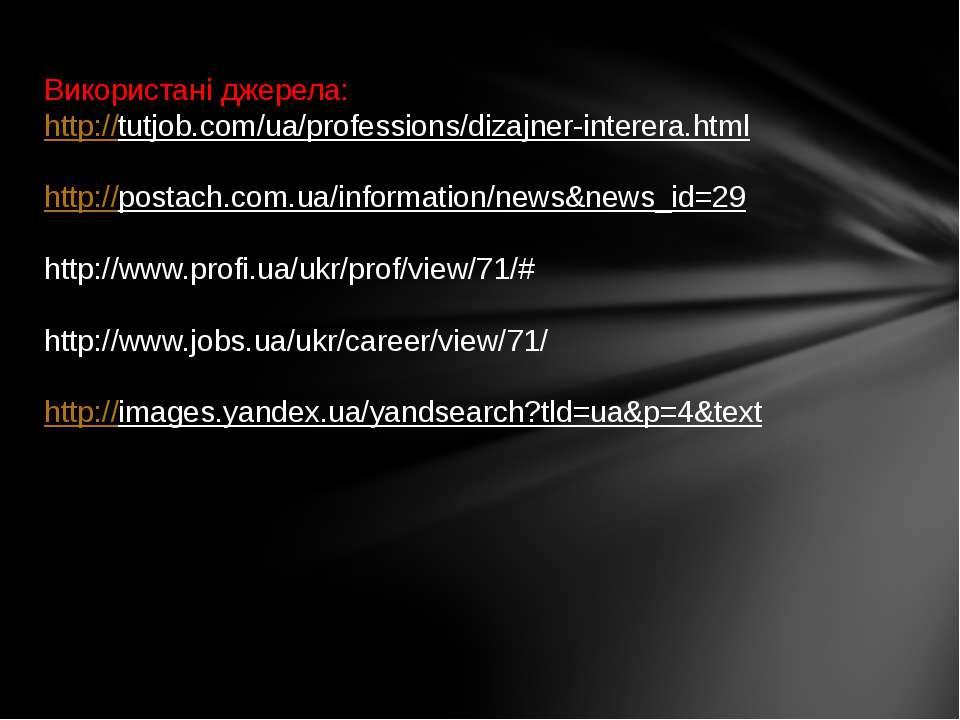 Використані джерела: http://tutjob.com/ua/professions/dizajner-interera.html ...