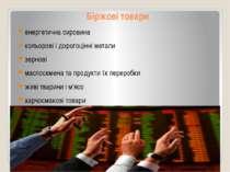 Біржові товари енергетична сировина кольоровіідорогоцінні метали зернові м...