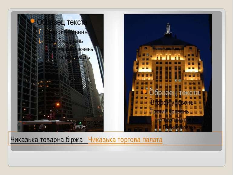 Чиказька товарна біржа Чиказька торгова палата