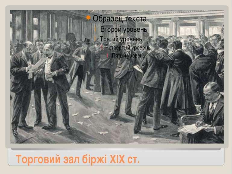 Торговий зал біржі XIX ст.