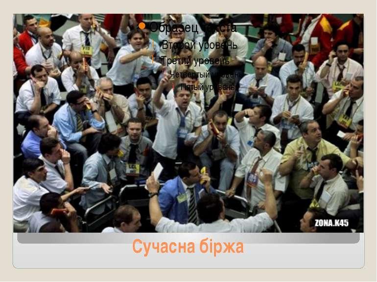 Сучасна біржа