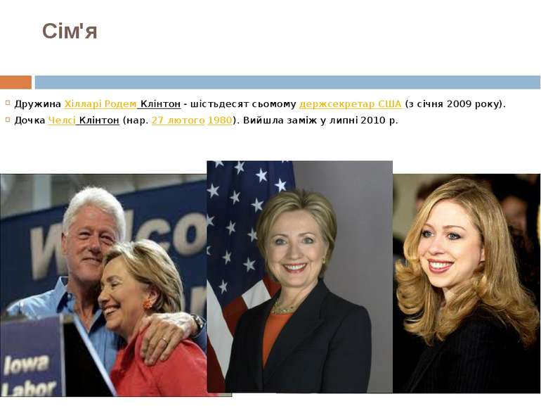 Сім'я ДружинаХілларі Родем Клінтон- шістьдесят сьомомудержсекретар США(з ...