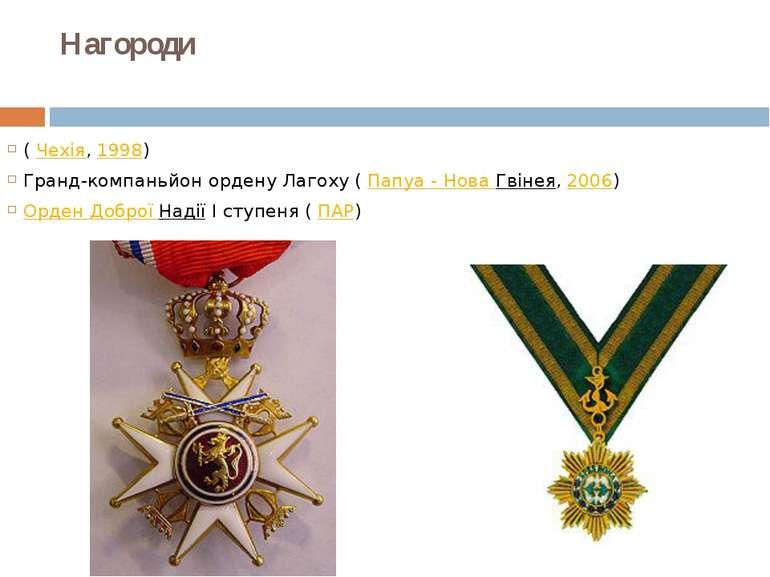 Нагороди (Чехія,1998) Гранд-компаньйон ордену Лагоху (Папуа - Нова Гвінея,...