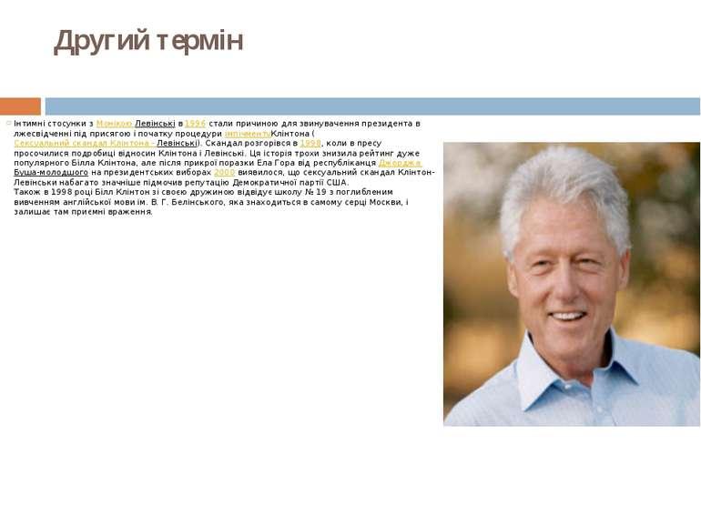 Другий термін Інтимні стосунки зМонікою Левінськів1996стали причиною для ...