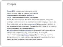 Історія Лаплас1787року вперше розрахував розмір тіла з густиною води, на по...