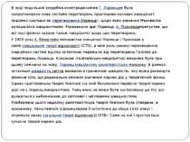 В ході подальшої розробки електродинамікиГ. Лоренцембула запропонована нова...
