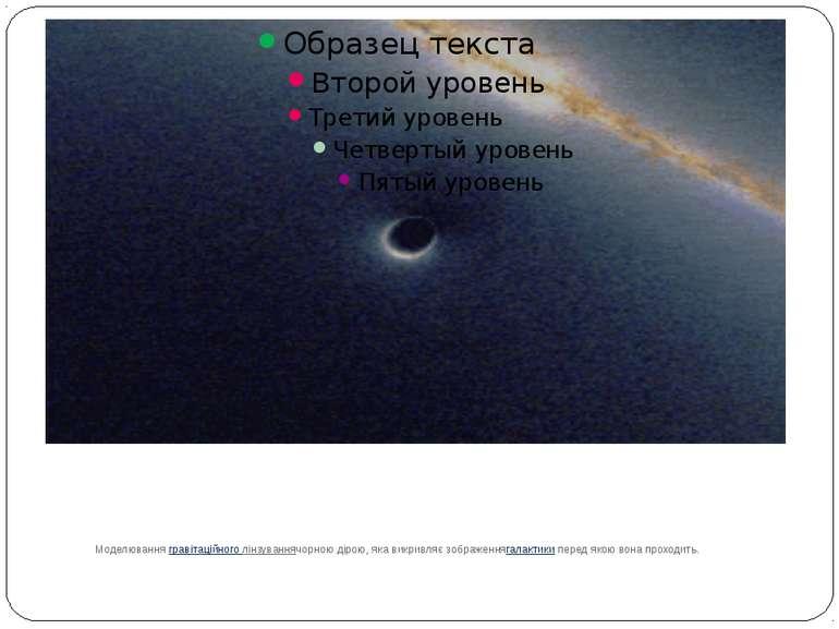 Моделюваннягравітаційного лінзуваннячорною дірою, яка викривляє зображенняга...