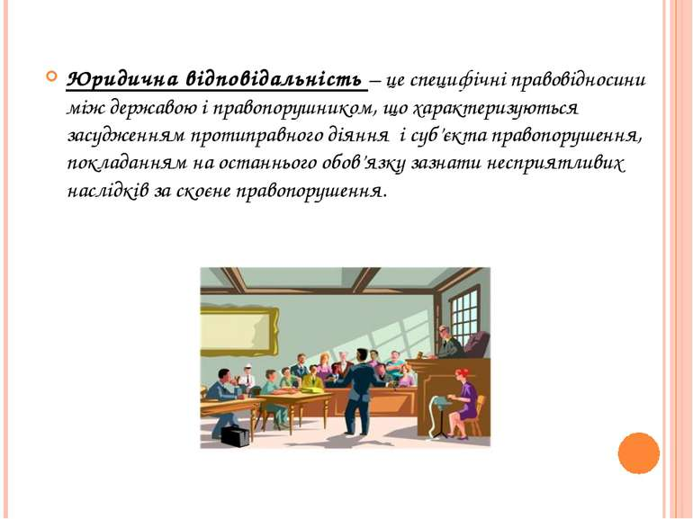 Юридична відповідальність – це специфічні правовідносини між державою і право...