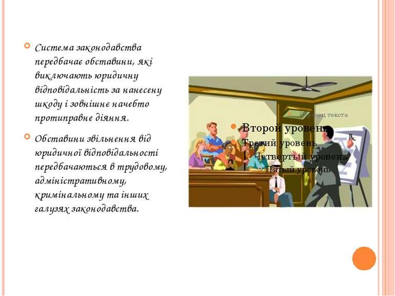 Система законодавства передбачає обставини, які виключають юридичну відповіда...