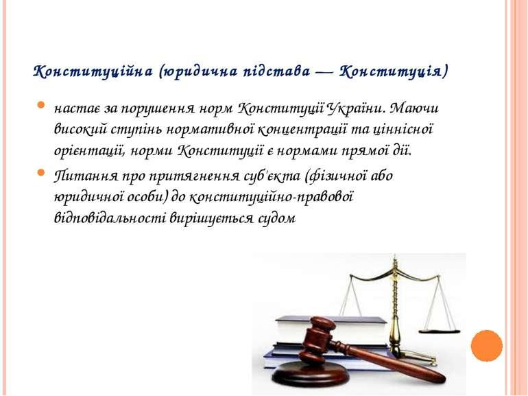 Конституційна (юридична підстава — Конституція) настає за порушення норм Конс...