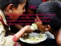 Їжа Не давайте іншому доїдати свій шматок, так як він може «з'їсти» всю вашу ...