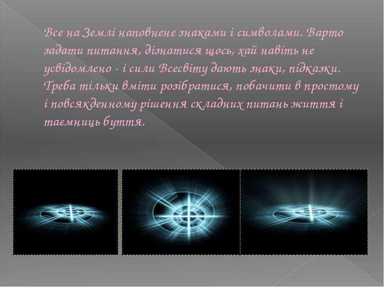 Все на Землі наповнене знаками і символами. Варто задати питання, дізнатися щ...