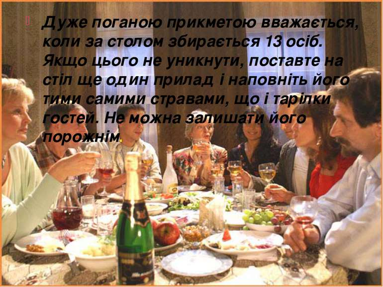 Дуже поганою прикметою вважається, коли за столом збирається 13 осіб. Якщо ць...