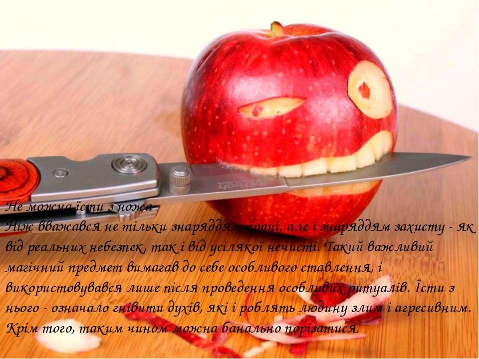 Не можна їсти з ножа Ніж вважався не тільки знаряддям праці, але і знаряддям ...