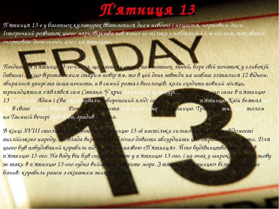 П'ятниця 13 Поєднання п'ятниці 13-го числа, що наганяє страх на багатьох люде...
