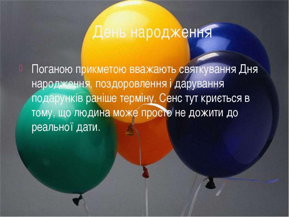 День народження Поганою прикметою вважають святкування Дня народження, поздор...