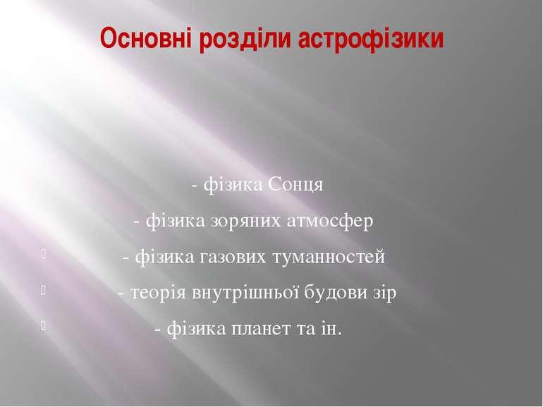 Основні розділи астрофізики - фізика Сонця - фізика зоряних атмосфер - фізика...