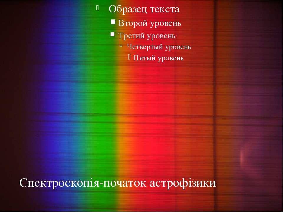 Спектроскопія-початок астрофізики