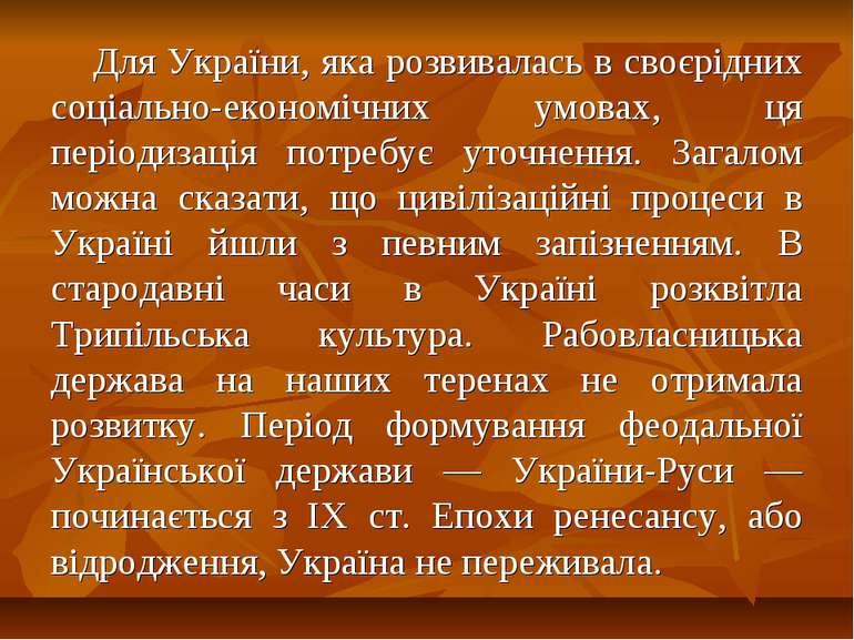 Для України, яка розвивалась в своєрідних соціально-економічних умовах, ця пе...
